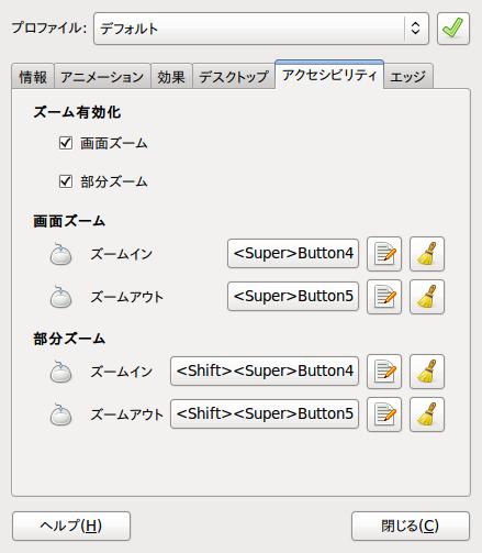 Screenshot-簡易版 CompizConfig 設定マネージャ-3.png